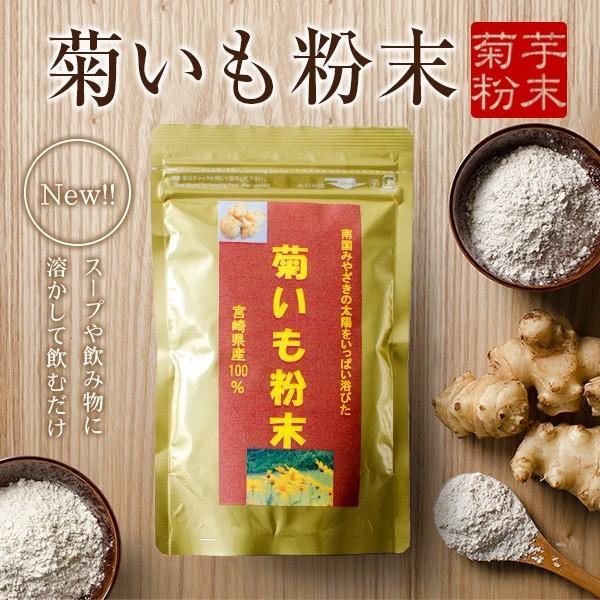菊いも粉末【100g×5個セット】宮崎県産キクイモ100% yao800 02