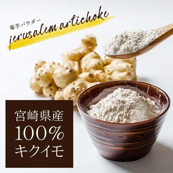 菊いも粉末【100g×5個セット】宮崎県産キクイモ100% yao800 04