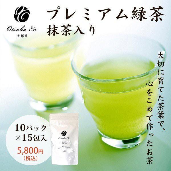 お茶農家「大塚園」のプレミアム緑茶【10パックx15包入】 yao800