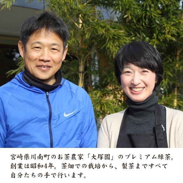 お茶農家「大塚園」のプレミアム緑茶【10パックx15包入】 yao800 02