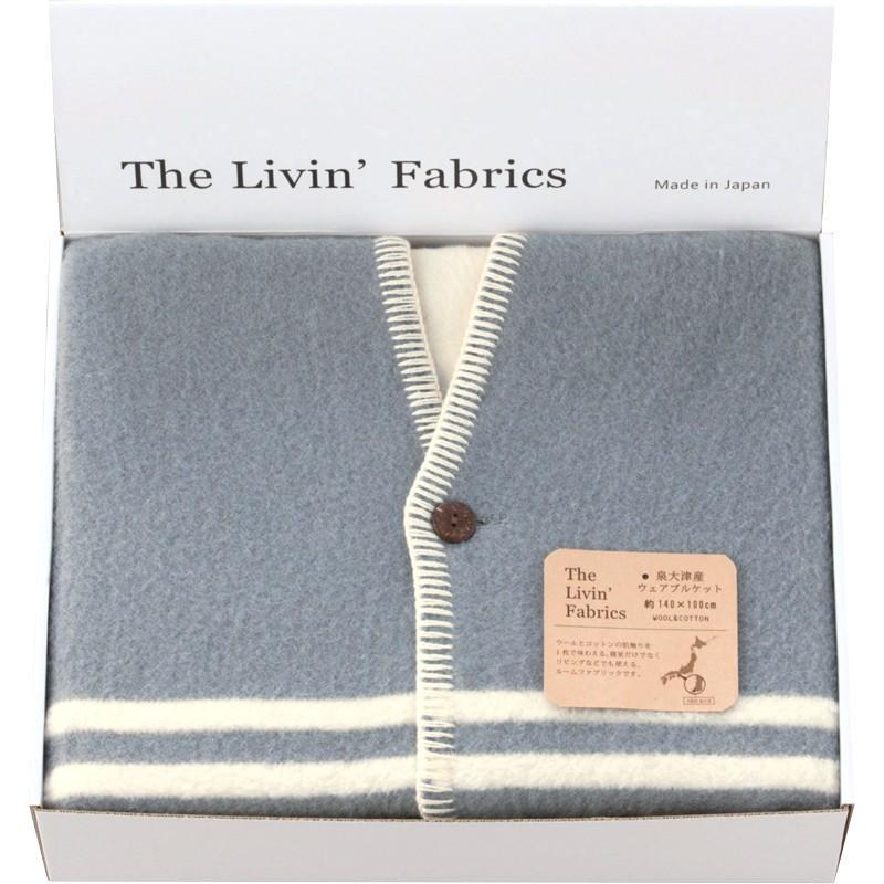 内祝い お返し 出産内祝 結婚内祝い ブランケット 毛布 キルト 布団 寝具 The Livin' Fabrics 泉大津産ウェアラブルケット グレー