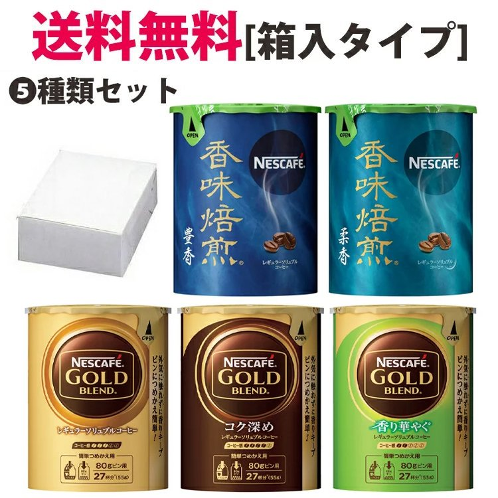 送料無料ネスレネスカフェレギュラーソリュブルコーヒーエコシステムパックの5種類を各1個エコシステム全種類セット箱入りバリスタ詰替用|yao