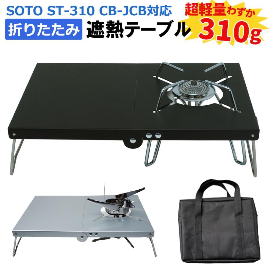 SOTO ST-310対応 遮熱 テーブル 折りたたみ式 軽量 コンパクト 収納バッグ付 遮熱板 シングルバーナー yaostore