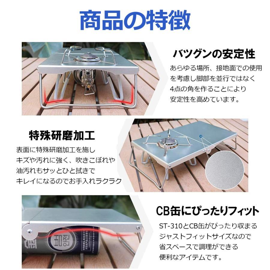 SOTO ST-310対応 遮熱 テーブル 折りたたみ式 軽量 コンパクト 収納バッグ付 遮熱板 シングルバーナー yaostore 07