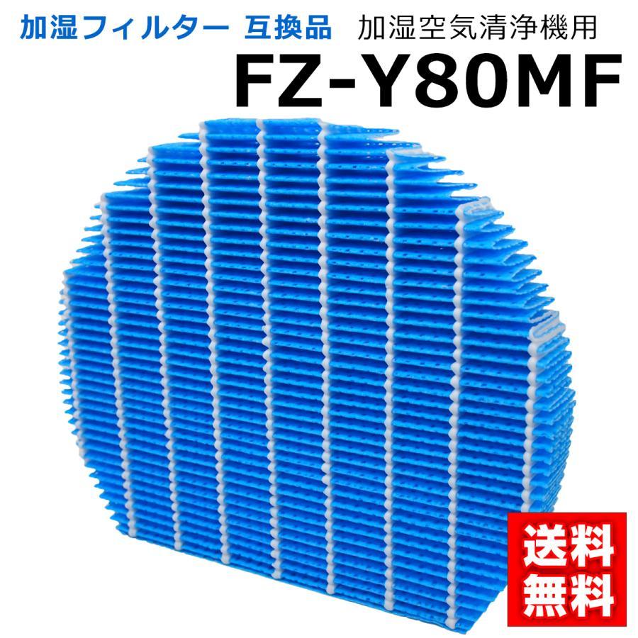 シャープ 加湿 フィルター 互換品 FZ-Y80MF SHARP 加湿空気清浄機用 交換品|yaostore