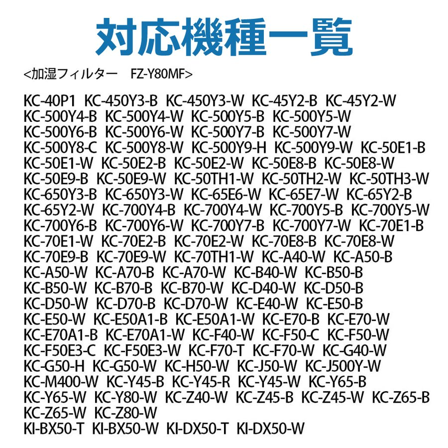シャープ 加湿 フィルター 互換品 FZ-Y80MF SHARP 加湿空気清浄機用 交換品|yaostore|05