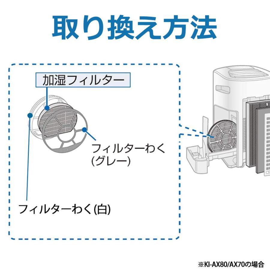 シャープ 加湿 フィルター 互換品 FZ-Y80MF SHARP 加湿空気清浄機用 交換品|yaostore|07
