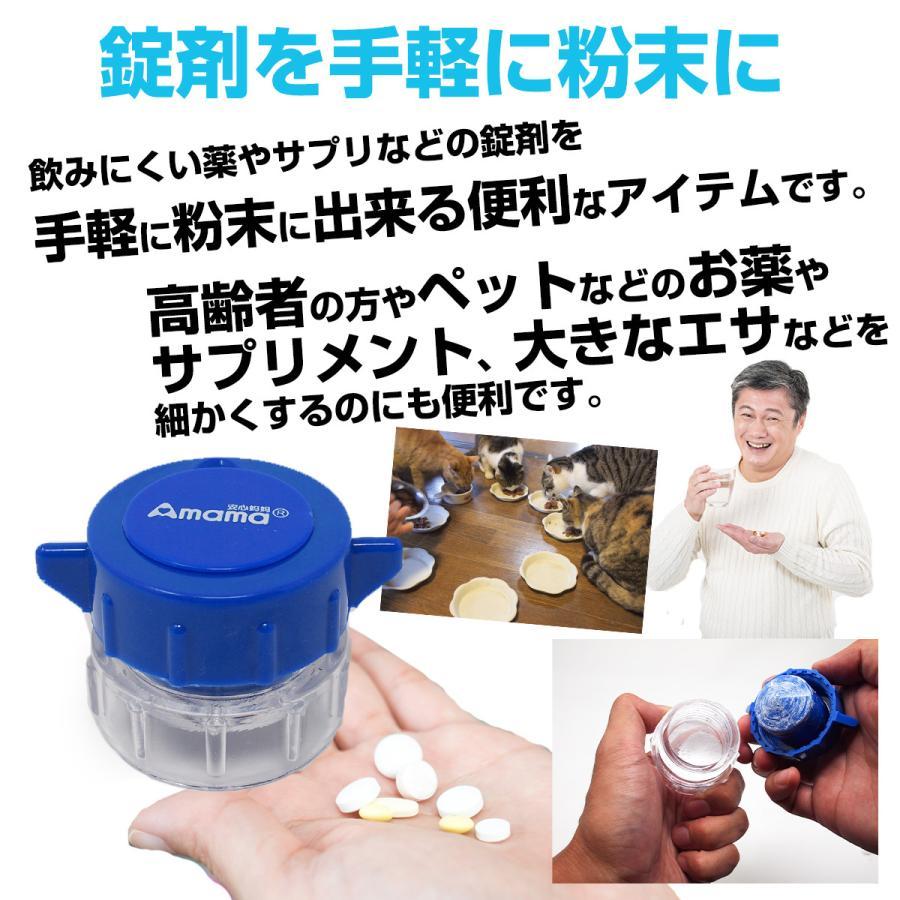 クラッシャー 錠剤