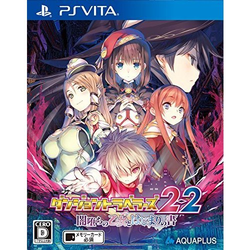 ダンジョントラベラーズ 2-2 闇堕ちの乙女とはじまりの書 通常版 - PS Vita yaoyorodu-store