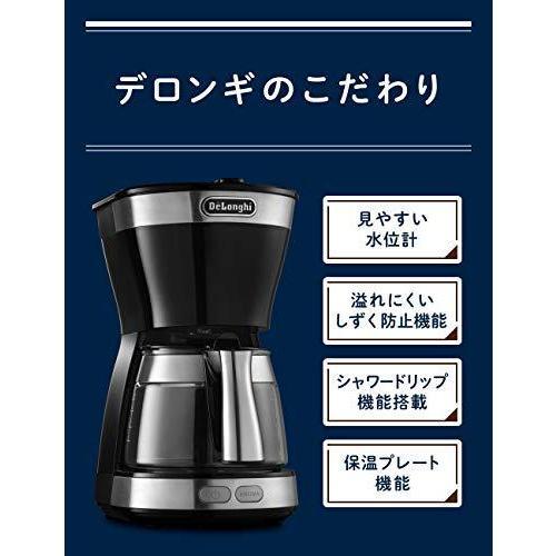 デロンギ(DeLonghi) ドリップコーヒーメーカー ブラック アクティブシリーズ [5杯用] ICM12011J-BK|yaoyorodu-store|03