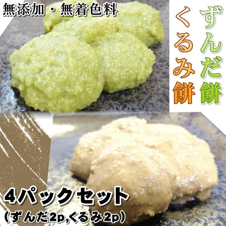 くるみ 餅 の 作り方