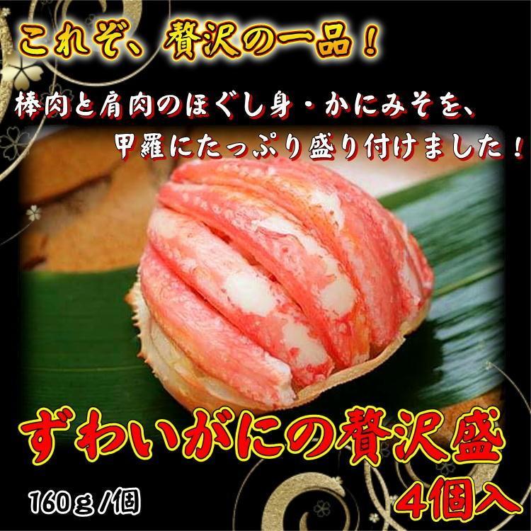 ズワイガニ 贅沢 盛り 4個入り ずわいがに カニ 蟹 蟹味噌 ポーション 送料無料 お歳暮 年越し 年末 グルメ yappari
