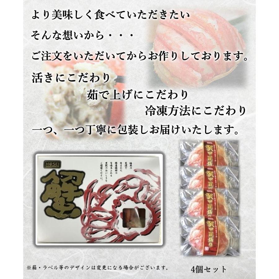 ズワイガニ 贅沢 盛り 4個入り ずわいがに カニ 蟹 蟹味噌 ポーション 送料無料 お歳暮 年越し 年末 グルメ yappari 02