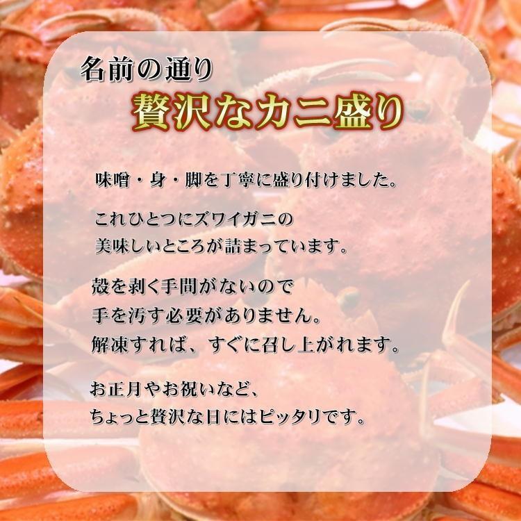 ズワイガニ 贅沢 盛り 4個入り ずわいがに カニ 蟹 蟹味噌 ポーション 送料無料 お歳暮 年越し 年末 グルメ yappari 07