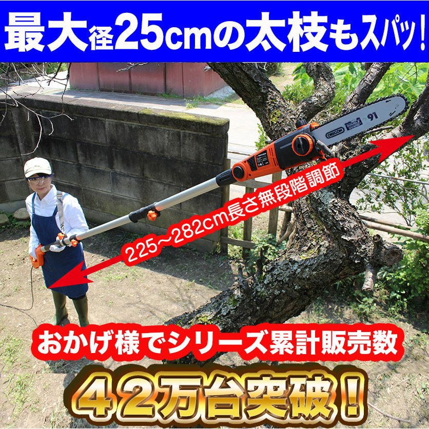 YARD FORCE・ヤードフォース「高枝切り電動チェーンソーVmax」(ES N25A-JP)|yardforce-official