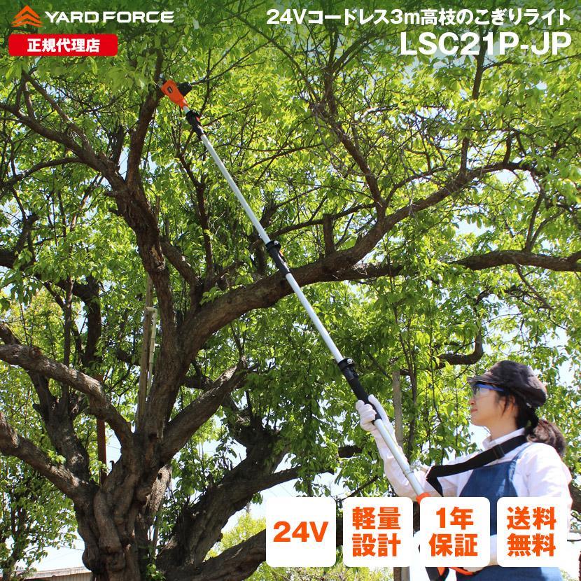 YARDFORCE・ヤードフォース 「24Vコードレス3m高枝のこぎりライト」軽い!長い!よく切れる!(LSC21P-JP)|yardforce-official
