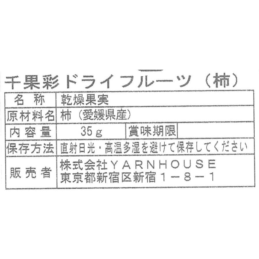 たねなし柿 砂糖・保存料不使用の国産ドライフルーツ千果彩 |yarnhouse|02