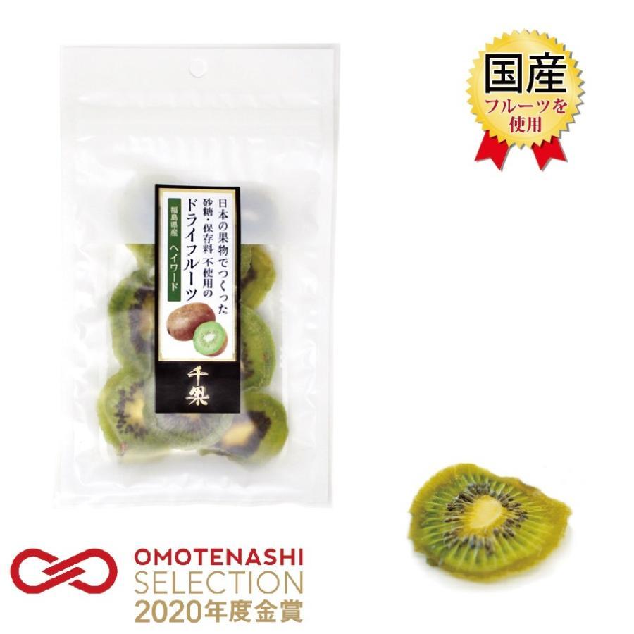 ヘイワード 砂糖・保存料不使用の国産ドライフルーツ千果彩 |yarnhouse
