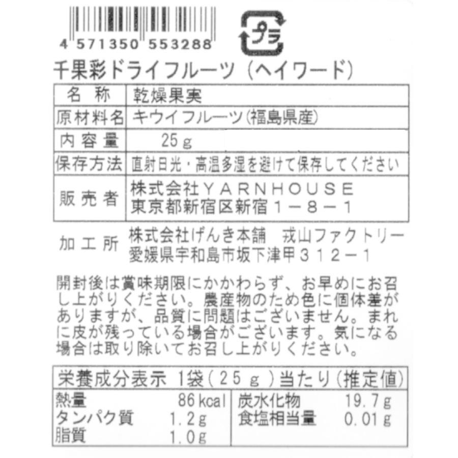 ヘイワード 砂糖・保存料不使用の国産ドライフルーツ千果彩 |yarnhouse|03