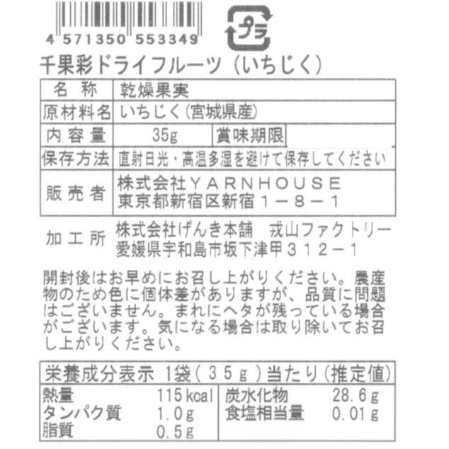 ブランズウィック 砂糖・保存料不使用の国産ドライフルーツ千果彩  yarnhouse 03