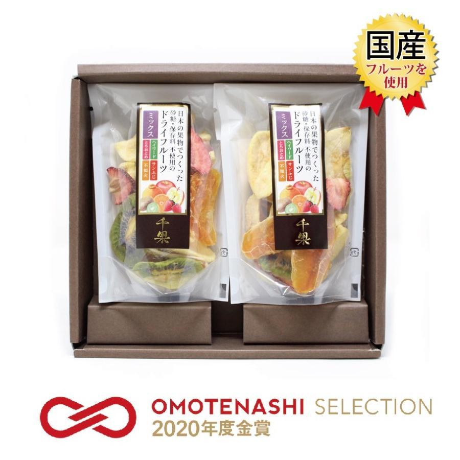 いろどりミックス2個入りギフトBOX 砂糖・保存料不使用の国産ドライフルーツ千果彩 yarnhouse