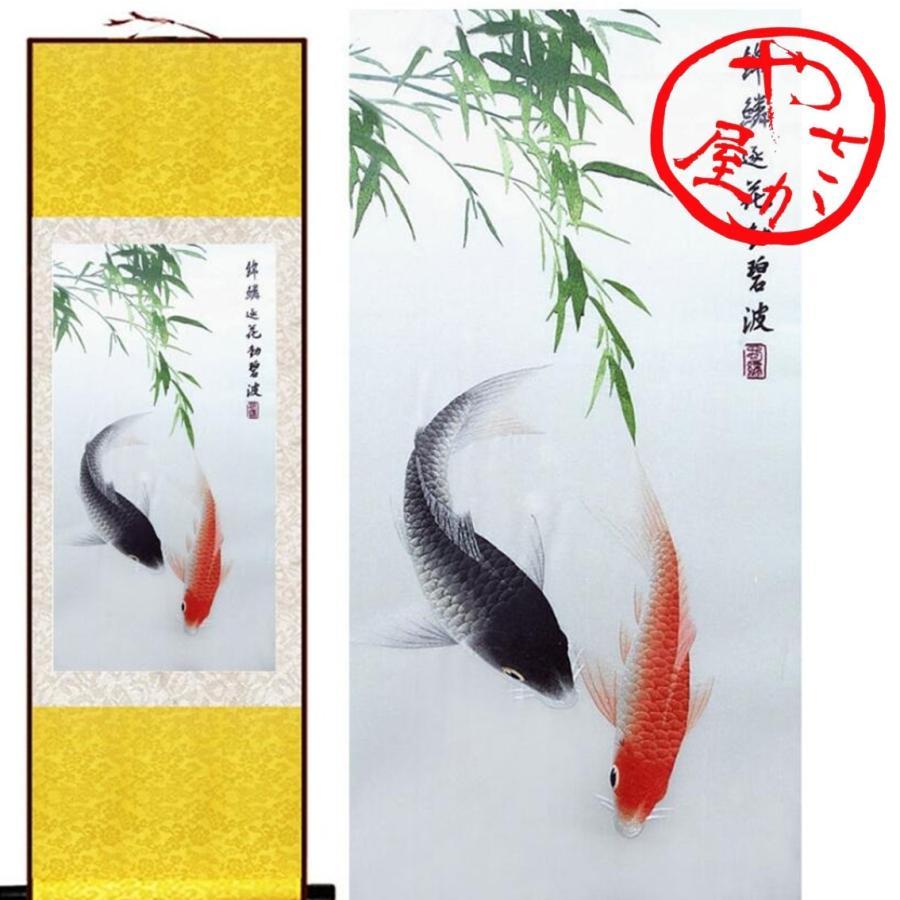 鯉 絵画 風水 玄関 絵 鯉の絵 掛け軸 開運 金運 財運 グッズ|yasakaya