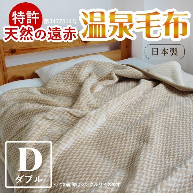 毛布 暖かい ダブル 洗える 洗える 日本製 温泉毛布 遠赤外線 静電気抑制 おしゃれ 180×210