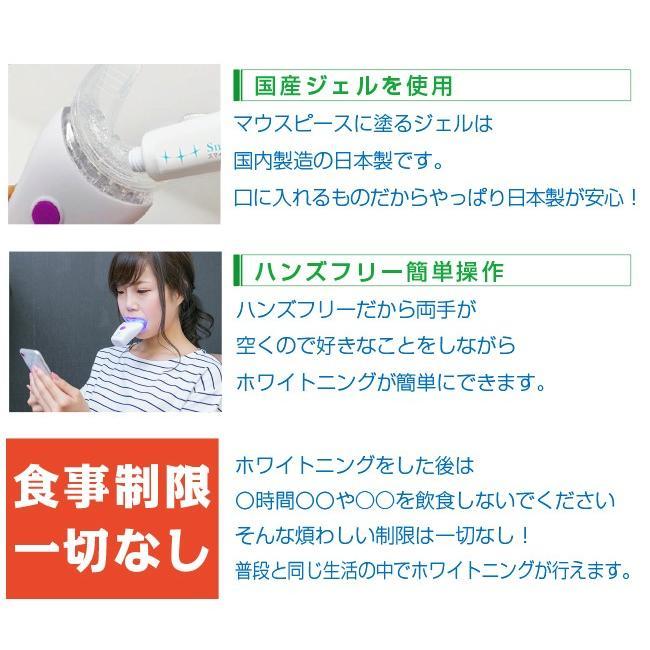 ホワイトニング 自宅 歯 セルフ スマイルブライター WHITE CLUB ホームホワイトニング ジェルセット ( ヤニ取り ホワイトニングキット 歯磨き 即日発送 )|yasashisa|07