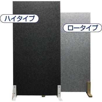 吸音フェルトパーティション 吸音フェルトパーティション スチール脚セット・ロータイプ