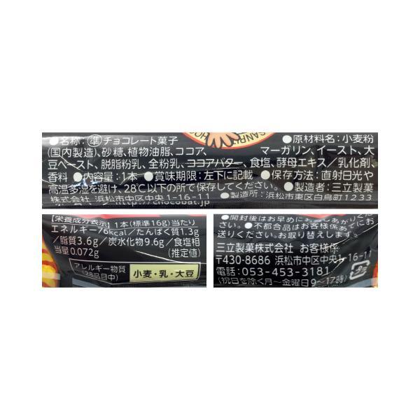チョコバット Aエース 30本 まとめ買い 三立製菓 yasui-shouten 04