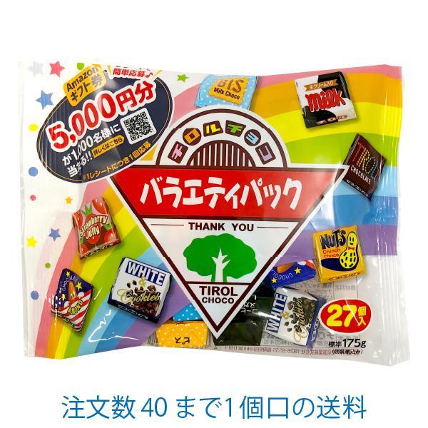 チロルチョコ バラエティーパック 27個入 yasui-shouten