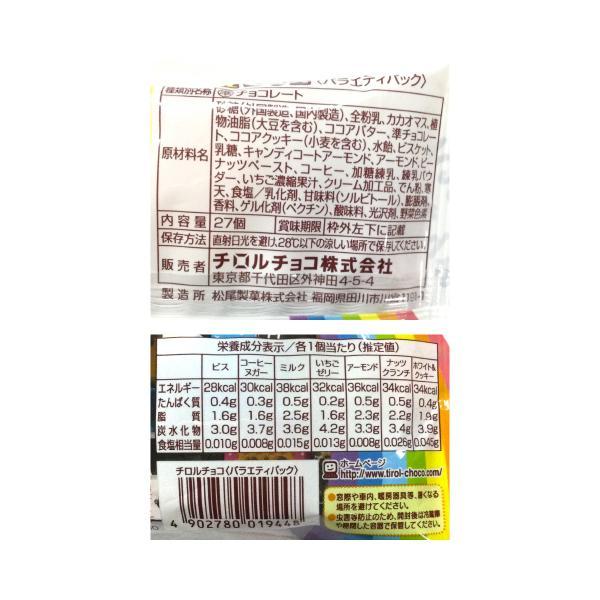 チロルチョコ バラエティーパック 27個入 yasui-shouten 03