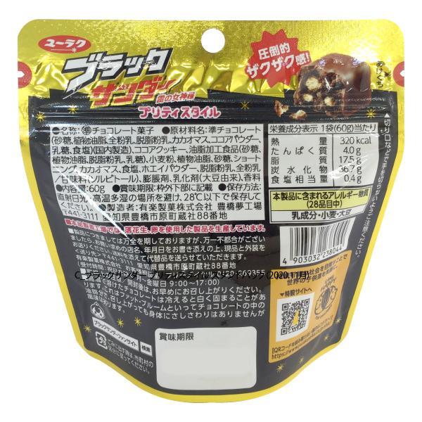 ブラックサンダー プリティスタイル スタンドバック 60g ユーラク|yasui-shouten|06