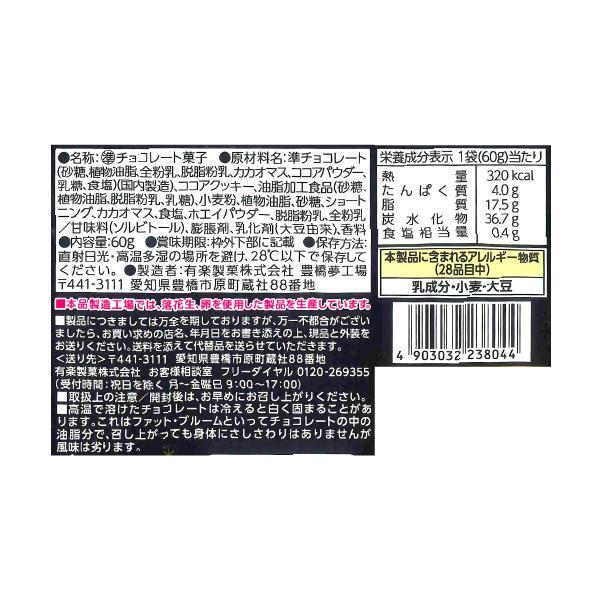 ブラックサンダー プリティスタイル スタンドバック 60g ユーラク|yasui-shouten|07