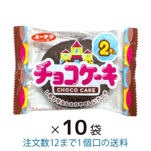 チョコケーキ 2枚入 10袋 まとめ買い 有楽製菓|yasui-shouten