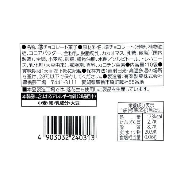 チョコケーキ 2枚入 10袋 まとめ買い 有楽製菓|yasui-shouten|05