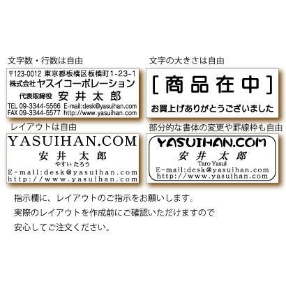 定型スタンプ横背見出し無し ゴム印・住所印・デザインスタンプなど多目的にご利用いただけます yasuihancom