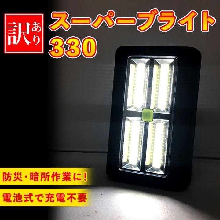 訳あり スーパーブライト330 LEDライト LED 懐中電灯 ランタン 防災 停電 非常用 電池 ルーメン 災害 キャンプ 超光量 COBライト  LEDチップ yasuizemart 02