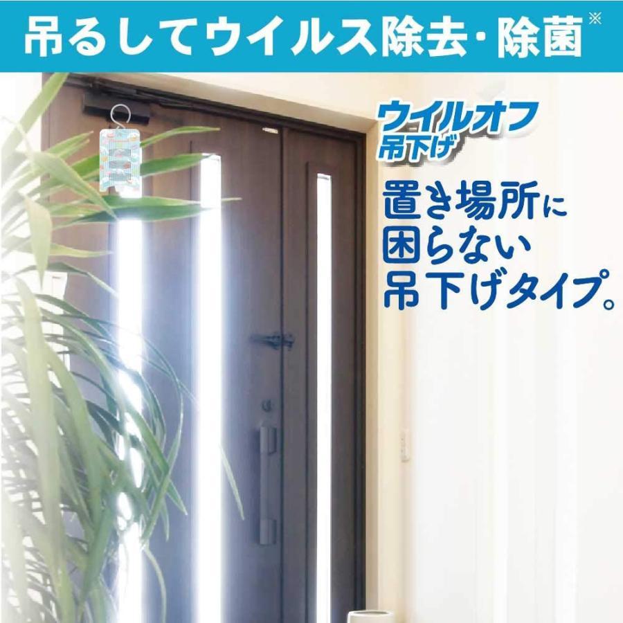 空間除菌 ウイルオフ 吊下げ 60日 シナモロール ウイルス 除去 除菌|yasuizemart|03