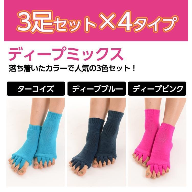 足指 広げる 外反母趾 冷え性 ソックス 靴下 パイル地 5本指 冷え取り 3足 セット|yasuizemart|02
