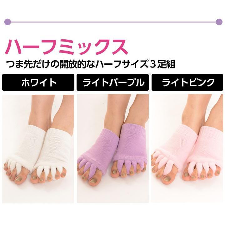 足指 広げる 外反母趾 冷え性 ソックス 靴下 パイル地 5本指 冷え取り 3足 セット|yasuizemart|05