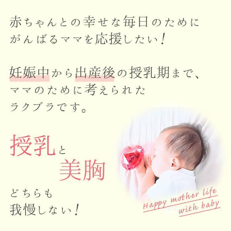 マタニティブラ 授乳ブラ マタニティ ブラジャー ラクブラ24 2枚 セット 大きいサイズ|yasuizemart|07