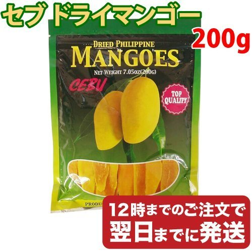 セブ ドライマンゴー 200g CEBU ドライフルーツ マンゴー おやつ 送料無料 メール便発送 yasukabai