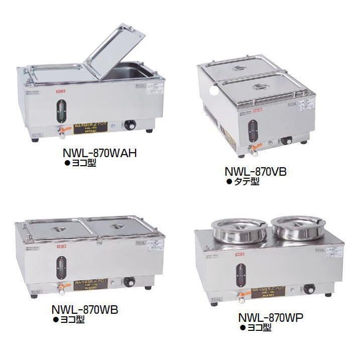 電気 ウォーマーポット NWL-870VH【代引き不可】