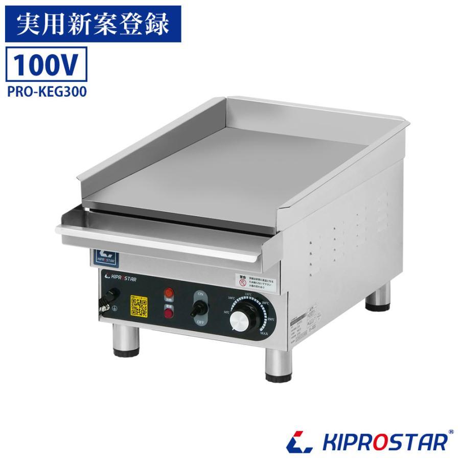 電気式 グリドル 業務用 PRO-KEG300 電気グリドル 鉄板焼 鉄板焼き機 卓上 業務用 焼台 小型