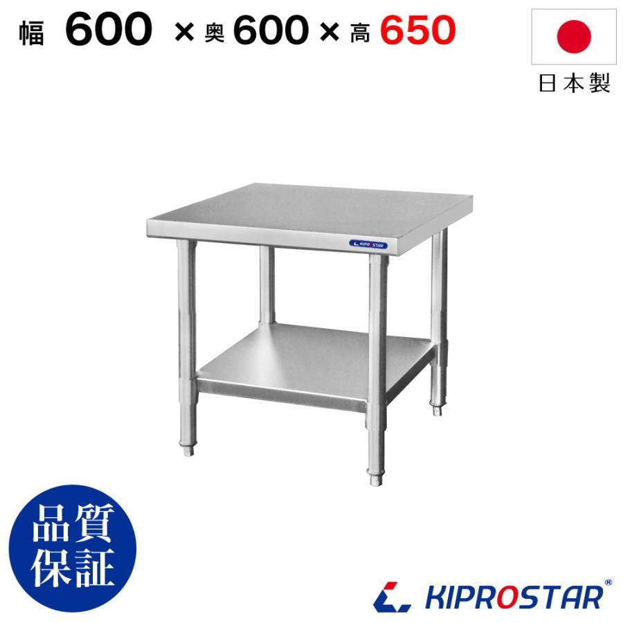 品質検査済 ステンレス コンロ台 業務用 600×600×650 調理台 板厚1.2mmモデル 期間限定お試し価格