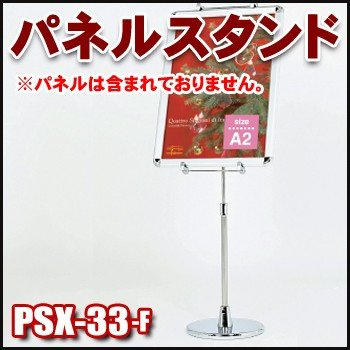 パネルスタンド PSX-33-F【代引き不可】