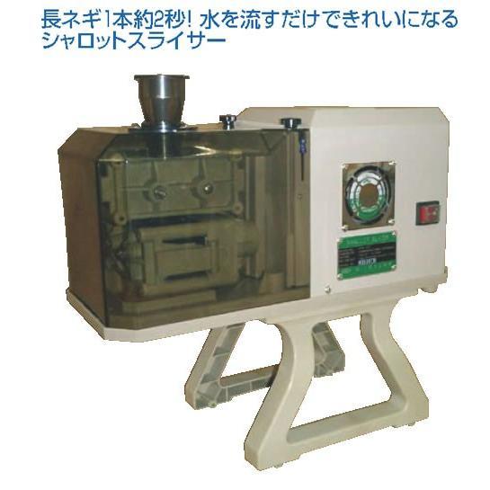 シャロットスライサー OFM-1007 (2.3mm刃付)50Hz【代引き不可】