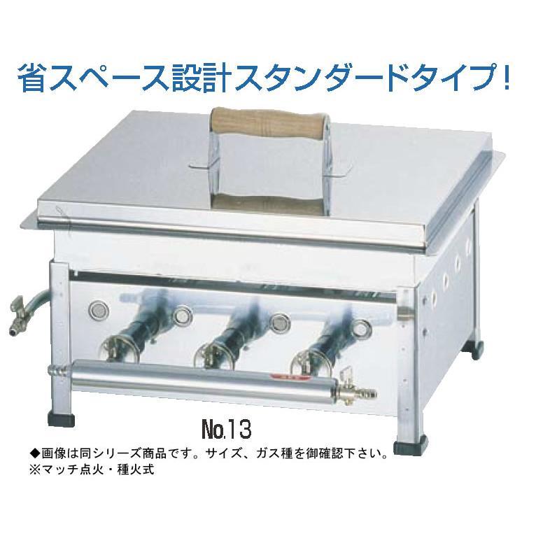 ガス 餃子焼器(シングル) No.13 (ガス種:プロパン) LPガス【代引不可】