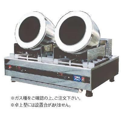 ロータリーシェフ RC-2T型 (ガス種:プロパン) LPガス【代引き不可】